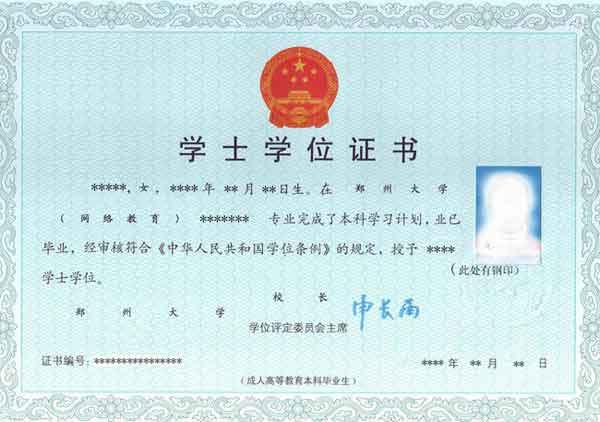 郑州大学学士学位证书样本