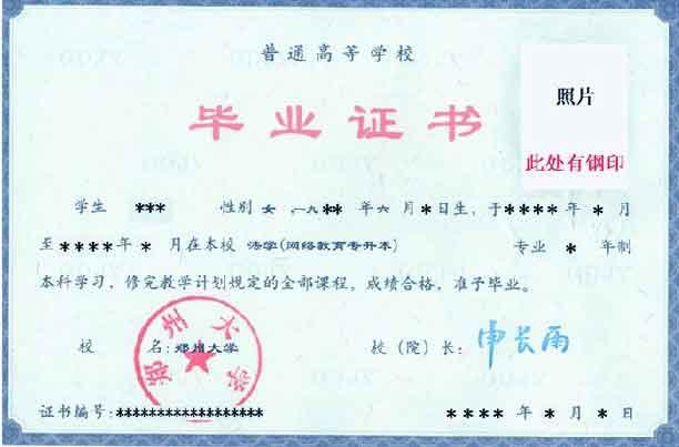 郑州大学远程教育毕业证书样本