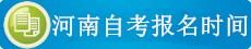 郑州自考网专业计划